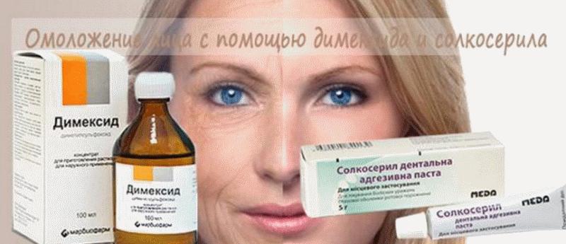 Мазь Солкосерил в косметологии от морщин