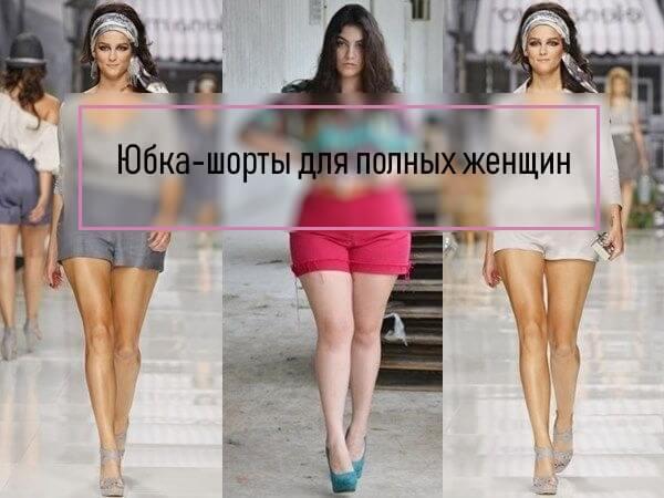 Юбка-шорты для полных женщин с фото