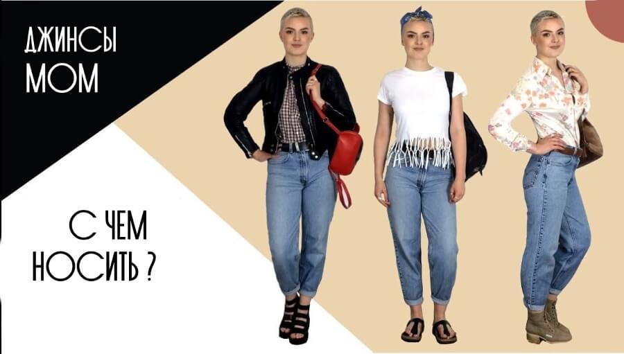 Джинсы МОМ: с чем и как носить - подбираем модный образ (с фото)